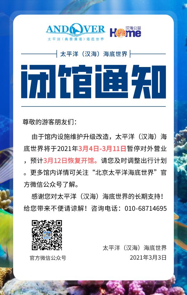 默认标题_手机海报_2021-03-03-0.png